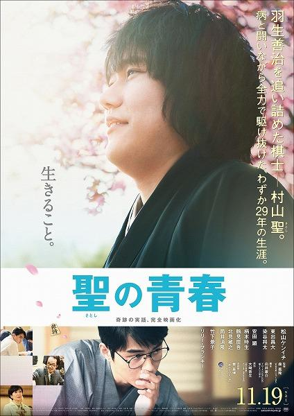聖の青春 本ポスター0902.jpg