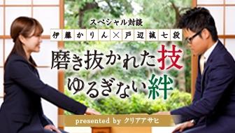 将棋親善大使に就任した伊藤かりんさんと、 師匠を務めてきた戸辺誠七段が将棋について語る、スペシャル対談