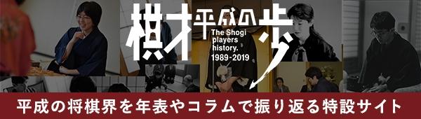 「棋才 平成の歩」平成の将棋界を年表やコラムで振り返る特設サイト