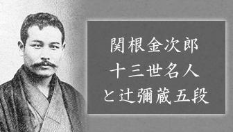 関根金次郎十三世名人と、「甲府の五段」と評された辻彌蔵氏の関係とは【将棋の歴史】