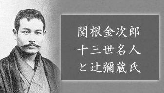 関根金次郎十三世名人と、「甲府の棋士」辻彌蔵氏の関係とは【将棋の歴史】