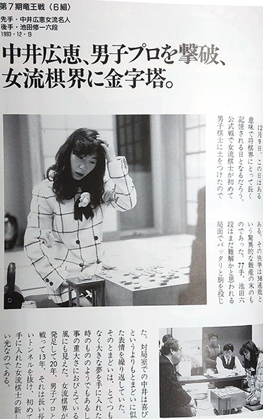 中井女流名人が男性棋士から初の勝利となった当時の将棋世界の記事