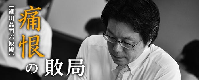 痛恨の敗局【瀬川晶司六段編】(1)どうしても勝ちたかった一局