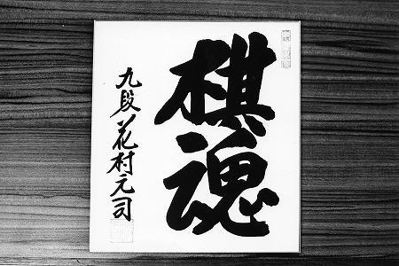 hanamura03_01.jpg