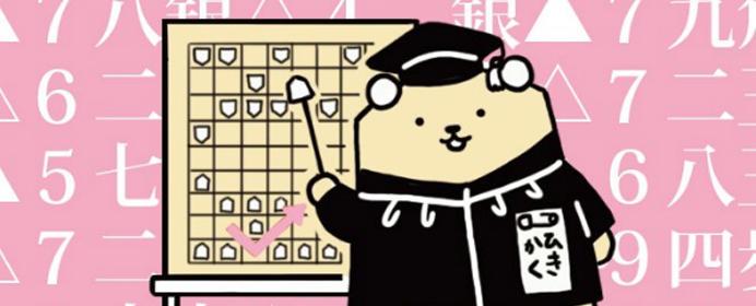 将棋界に突如現れたゆるキャラ「ひきかくくん」。きっかけは飯島七段の「引き角戦法」だった?