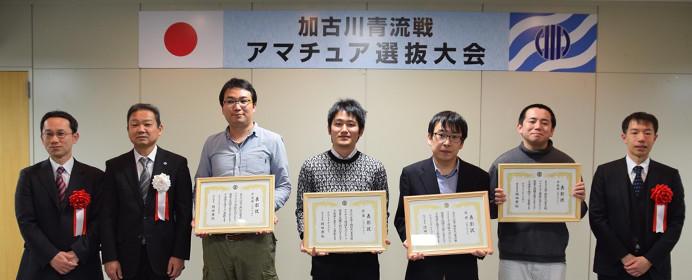 加古川青流戦のアマチュア代表選抜が決定!「棋士のまち加古川」での予選の様子をご紹介