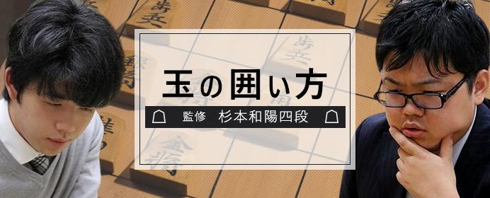 藤井聡太七段VS村田顕弘六段戦でも使われた対ヒネリ飛車「銀冠」の組み方をご紹介