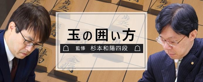 第9期竜王戦第4局、羽生VS谷川戦でも使われた対ヒネリ飛車「カタ囲い」の組み方