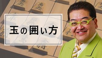 振り飛車のイメージが強い神吉七段が、しばしば用いていた「神吉流居飛車穴熊」とは?