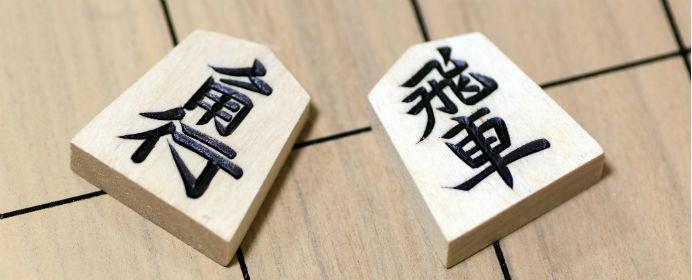 大駒は離して打て!若き羽生竜王の実戦から学ぶ大駒に関する将棋の格言とは?【将棋の格言】