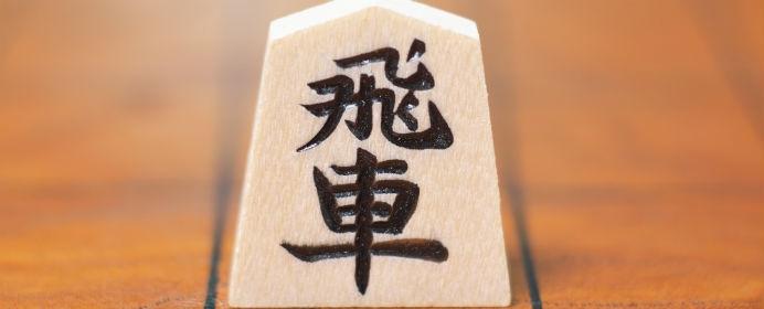 藤井七段も実戦で採用!覚えておくと役に立つ飛車や竜に関する3つの格言とは?