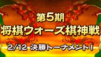 加藤一二三九段や中村太地王座も登場。将棋ウォーズ棋神戦の様子をご紹介!