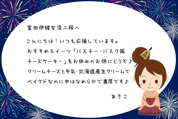 lawson201908_akiko-chan.jpg