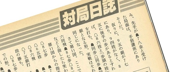 前田九段の〝お目を拝借〞第4手「生涯、最高のジョーク」
