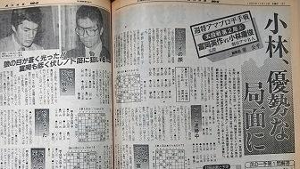 前田九段の〝お目を拝借〞第8手「アマ・プロ戦リターンズ」