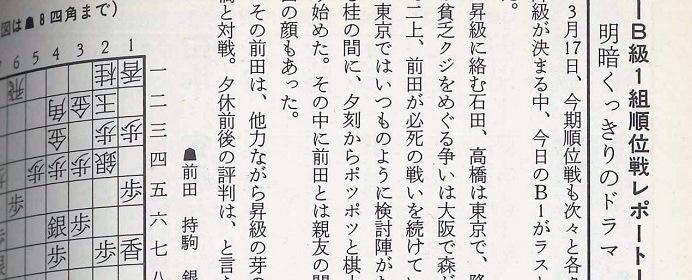 前田九段の〝お目を拝借〞第11手「上座の悲劇」