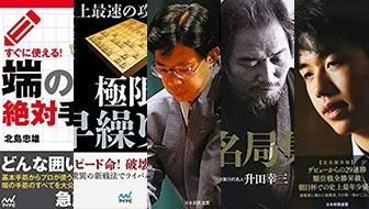 「手筋・定跡・詰将棋・棋譜並べ」4つの道筋から学ぼう。初段を目指している居飛車党が読むべき棋書