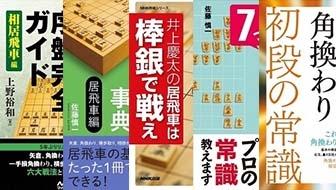 居飛車の攻め方を覚えるならこの5冊。駒組みの意味を知れば将棋はもっと面白くなる