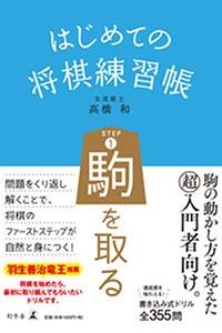 mizutome_kisho01_02.jpg