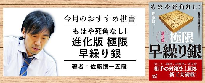 佐藤慎一著「もはや死角なし! 進化版 極限早繰り銀」【今月の新刊ちょい読み】