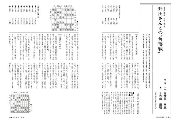 oyama_mynavi201902_02.jpg