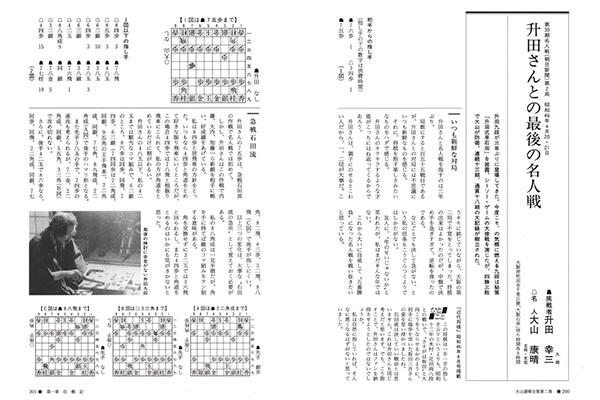 oyama_mynavi201902_06.jpg