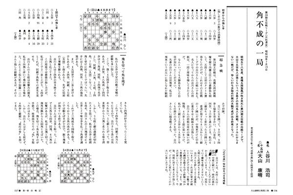 oyama_mynavi201902_08.jpg