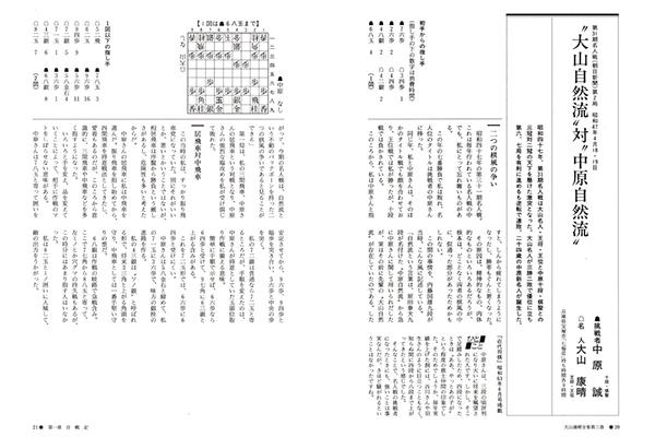 oyama_mynavi201902_09.jpg