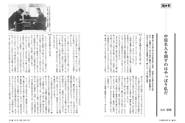 oyama_mynavi201902_10.jpg