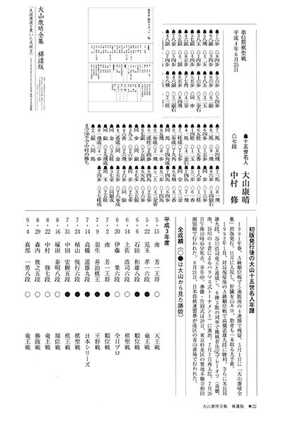 oyama_mynavi201902_11.jpg