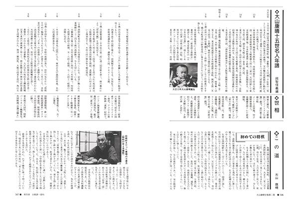 oyama_mynavi201902_15.jpg