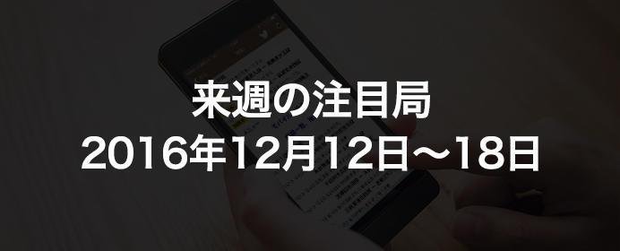 渡辺明棋王に挑戦するのは誰か?棋王戦挑戦者決定二番勝負が16日(金)開始。【12月12日-18日の注目局】