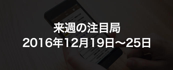 竜王戦いよいよ決着。史上最年少棋士、藤井総太四段のデビュー戦も【12月19日-25日の注目局】