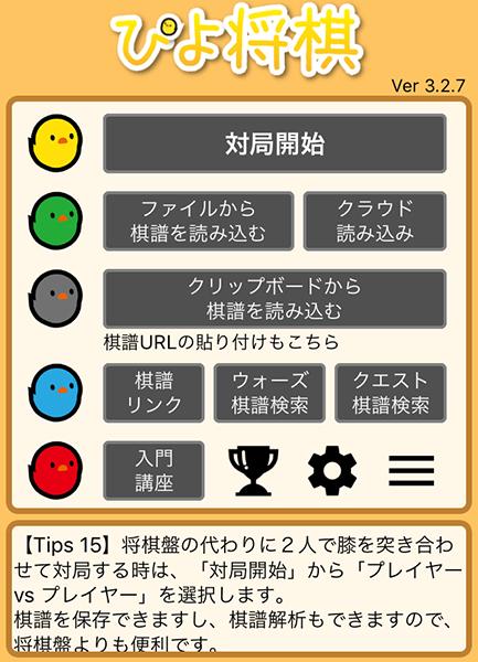 piyoshogi_01.png