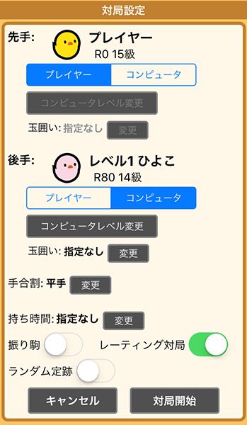 piyoshogi_02.png