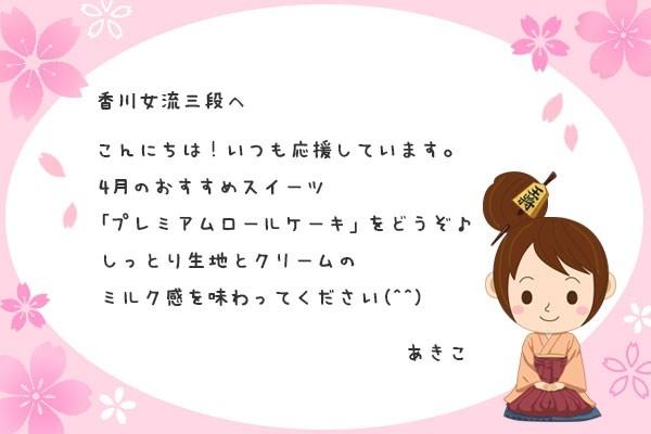 ro-son1_tegami_01.jpg