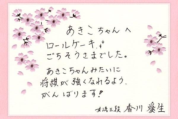 ro-son1_tegami_02.jpg