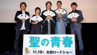 佐藤天彦名人も登場!映画「聖の青春」完成披露試写会。各キャストが映画への想いを語る