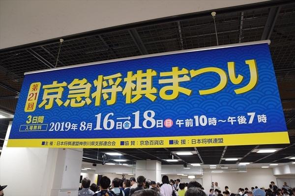 shogi-matsuri2019_01.JPG
