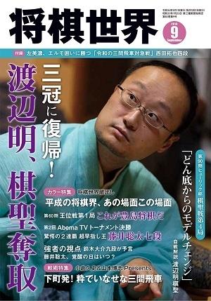 shogi-sekai_2019-9_book.jpg