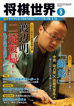 shogi-sekai_201905_book.jpg