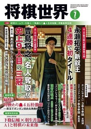 shogi-sekai_201907_book.jpg