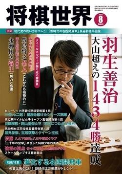 shogi-sekai_201908_book.jpg