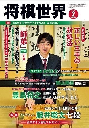 shogi-sekai_202002.jpg