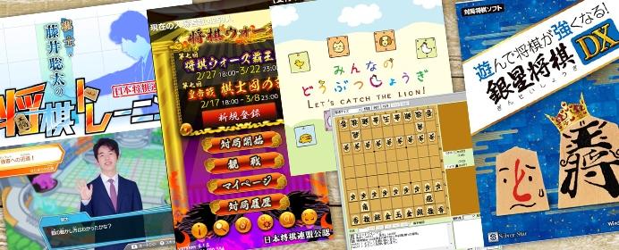 自宅でも楽しめる!子どもたちにおすすめの将棋ソフト・アプリ5選