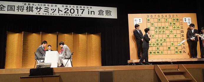 女性に将棋を広めるには?全国将棋サミット2017レポート(後編)