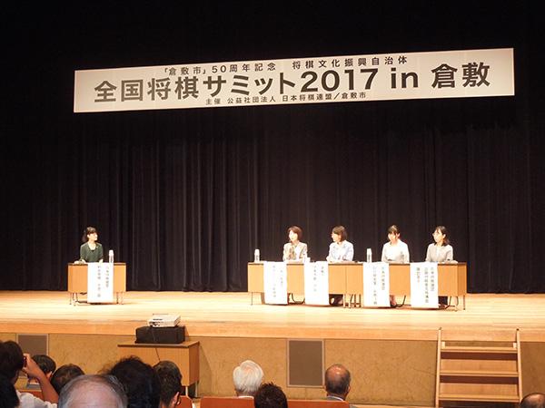 shogisummit2017_08.JPG
