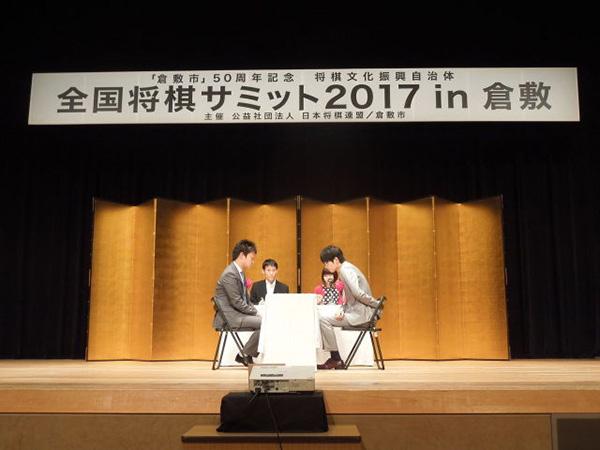shogisummit2017_10.JPG