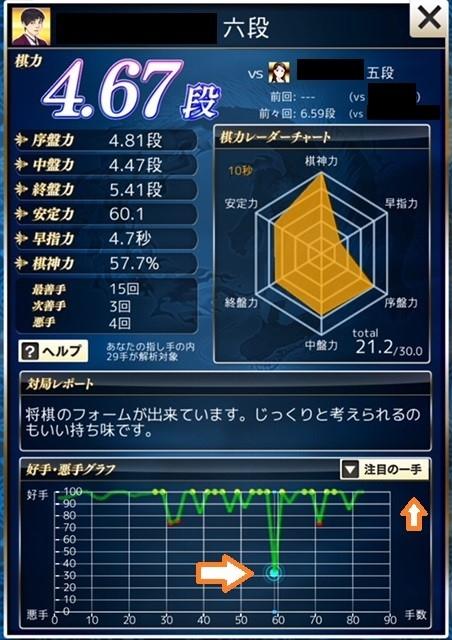 shogiwars2018_12.jpg