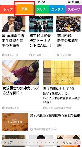 smartnews_05.jpg
